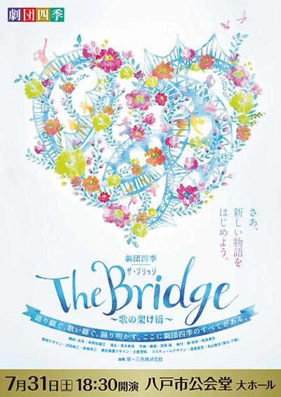 劇団四季The Bridge~歌の架け橋」八戸公演