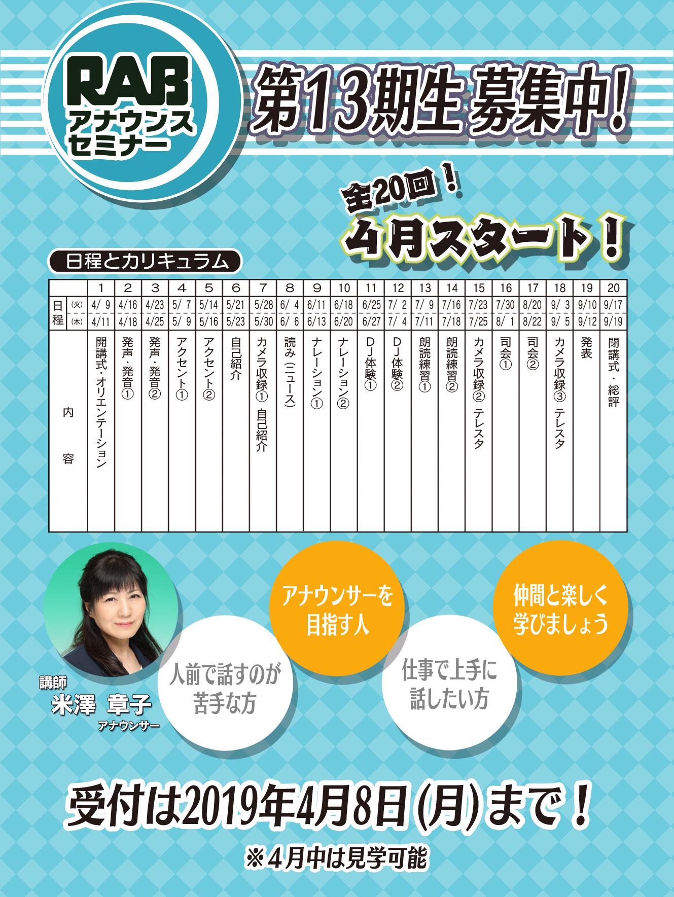 RABアナウンスセミナー 第13期生 募集中!