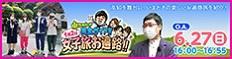 山ちゃんが完全ガイド!!1泊2日女子旅お遍路!!