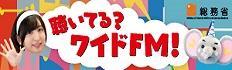 総務省ワイドFM周知広報キャンペーン