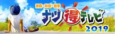 ナツ得テレビ2019