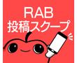 rab投稿スクープ