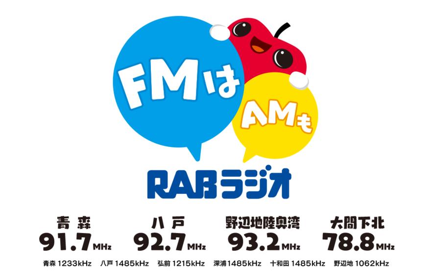 RABラジオHP20210329_1000x650.png