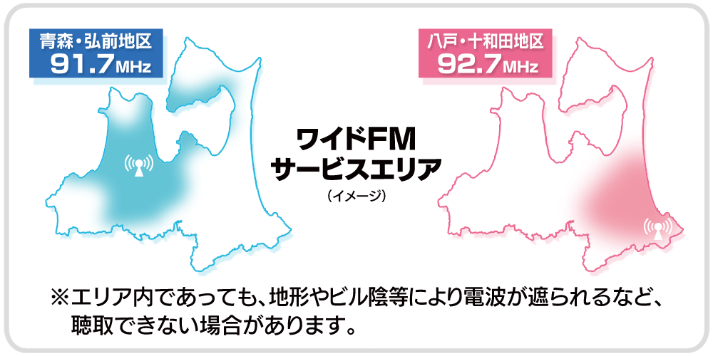 wide_fm_area20170602_.png
