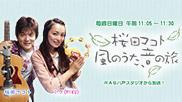 桜田マコト風のうた音の旅
