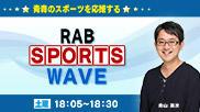 RAB SPORTS WAVE