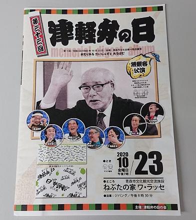 津軽弁の日1.jpg