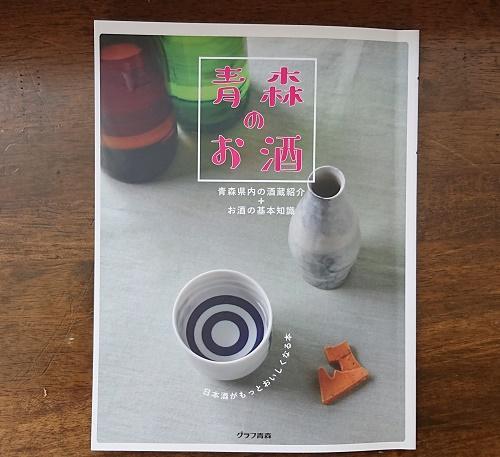 青森のお酒.jpg