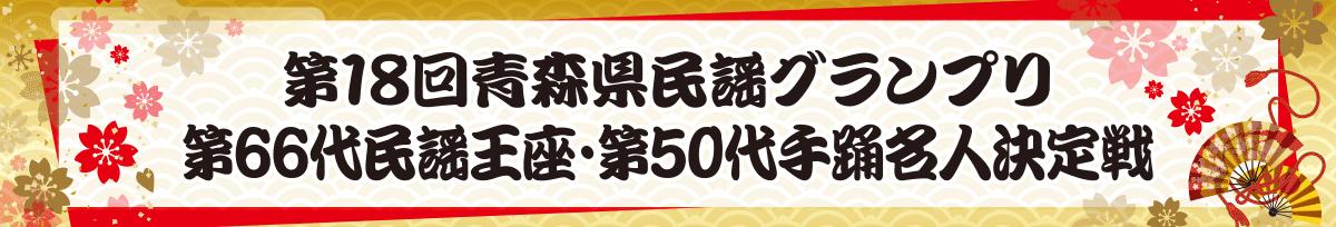 第18回青森県民謡グランプリ