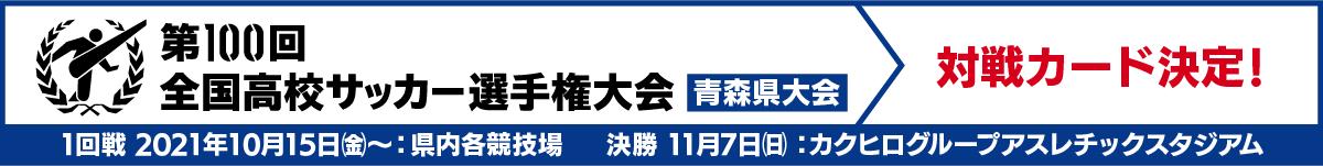 第100回全国高校サッカー選手権大会 青森県大会