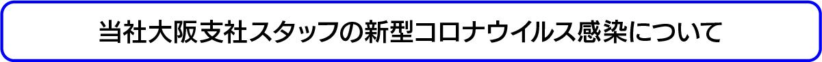 当社大阪支社社員の新型コロナウイルス感染について