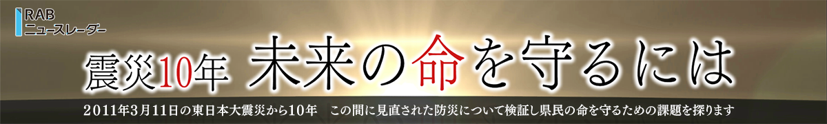 ニュースレーダー/震災10年