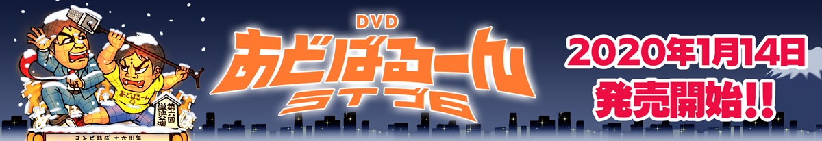 DVD あどばるーん ライブ6