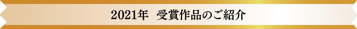 RAB青森放送 2021年 日本民間放送連盟賞 受賞作品のご紹介
