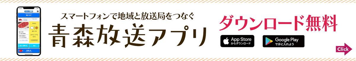青森放送アプリ