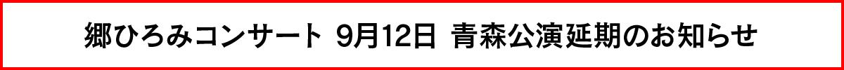 郷ひろみコンサートツアー 青森公演延期のお知らせ