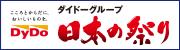 ダイドー祭りドットコム
