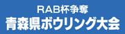青森県ボウリング大会