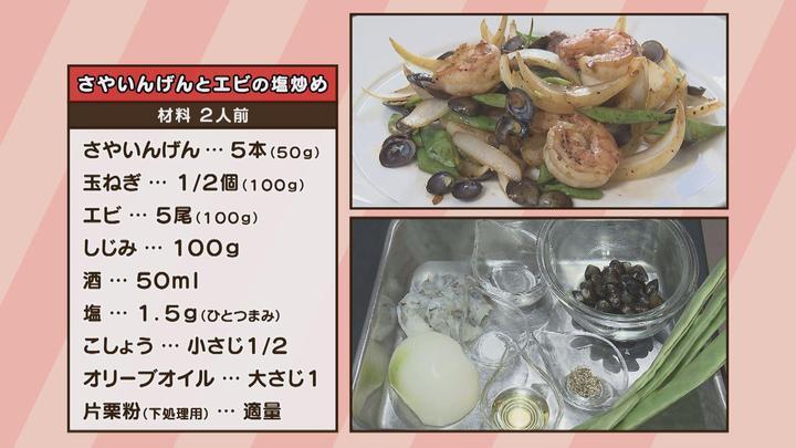 塩いためレシピ.jpg