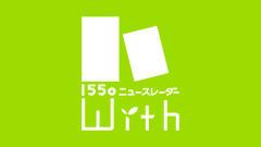 1550ニュースレーダーWith