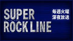 スーパーロックライン